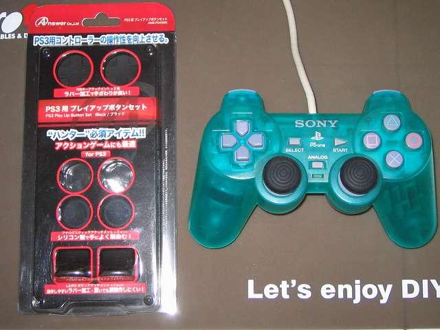 PS プレイステーションコントローラー DUALSHOCK デュアルショック SCPH-110 エメラルド アナログスティックにアンサー PS3用 プレイアップボタンセット アナログスティックアタッチメント(円形型のすべり止め)取り付け