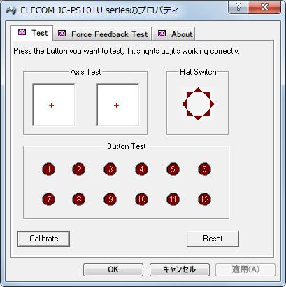 PS プレイステーションコントローラー DUALSHOCK デュアルショック SCPH-1200 メンテナス後、USB ゲームパッドコンバータ JC-PS101UBK を使って動作確認テスト、プロパティ → Test タブで各種ボタンの動作を確認