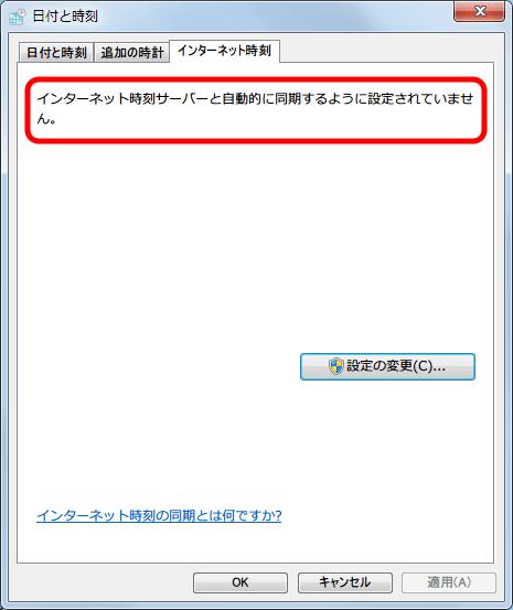 グループポリシーで NTP サーバーとの時刻同期をする設定 : 日付と時刻画面に戻り、「インターネット時刻サーバーと自動的に同期するように設定されていません。」 というメッセージになっているのを確認して画面を閉じる