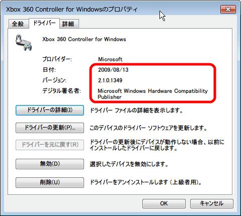 デバイスマネージャー → XBOX 360 Controller For Windows のプロパティ - 「ドライバー」タブ(公式ドライバーインストール後)