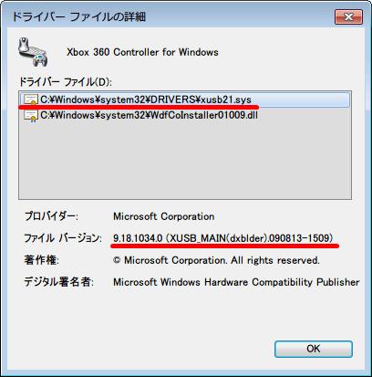 デバイスマネージャー → XBOX 360 Controller For Windows のプロパティ - 「ドライバー」タブ → 「ドライバーの詳細」ボタンをクリック → 「ドライバー ファイルの詳細」画面 xusb21.sys - 9.18.1034.0 (XUSB_MAIN(dxblder).090813-1509