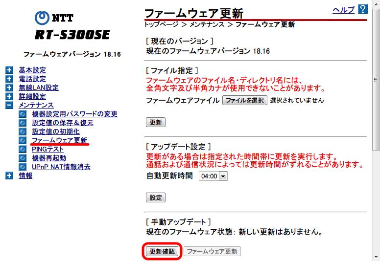 ひかり電話(光IP電話)、ひかり電話ルータ RT-S300SE(単体型) ファームウェアアップデート メンテナス → ファームウェア更新画面 現在のファームウェアバージョン 18.16 [手動アップデート] 「更新確認」ボタンをクリック