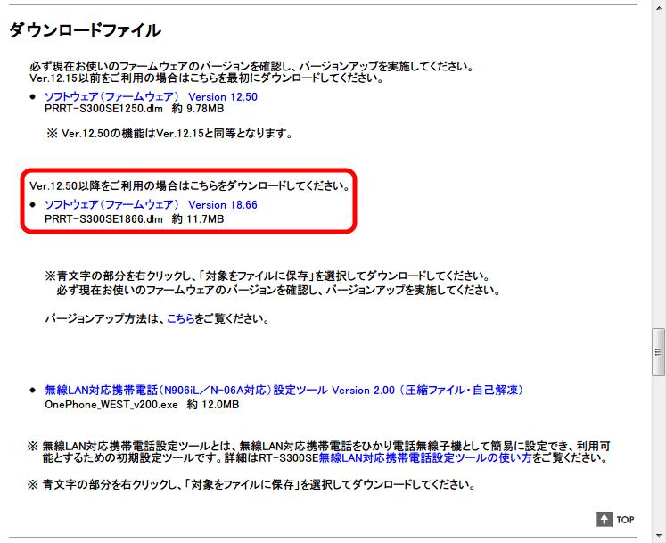 ひかり電話(光IP電話)、ひかり電話ルータ RT-S300SE(単体型) ファームウェアアップデート NTT西日本 バージョンアップ ソフトウェア(ファームウェア) Version 18.66 「PRRT-S300SE1866.dlm」 ファイルをダウンロード