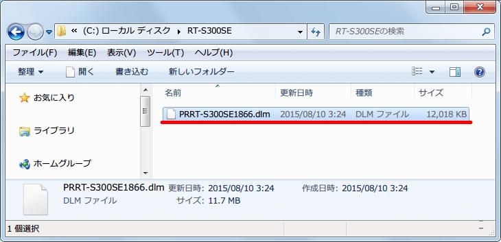 ひかり電話(光IP電話)、ひかり電話ルータ RT-S300SE(単体型) ファームウェアアップデート NTT西日本 バージョンアップ ソフトウェア(ファームウェア) Version 18.66 ダウンロードした 「PRRT-S300SE1866.dlm」 ファイル