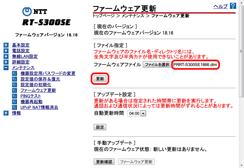 ひかり電話(光IP電話)、ひかり電話ルータ RT-S300SE(単体型) ファームウェアアップデート メンテナス → ファームウェア更新画面 [ファイル指定] ダウンロードした 「PRRT-S300SE1866.dlm」 が表示されているのを確認して「更新」ボタンをクリック