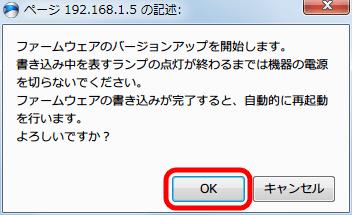 ひかり電話(光IP電話)、ひかり電話ルータ RT-S300SE(単体型) ファームウェアアップデート ファームウェアバージョンアップ確認画面 準備ができたら「OK」ボタンをクリック