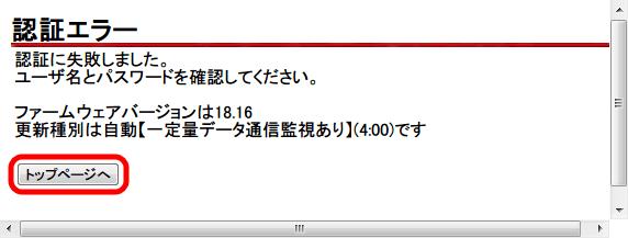ひかり電話(光IP電話) ひかり電話ルータ RT-S300SE(単体型) 設定、ユーザー名とパスワードの入力を間違えたときに表示される認証エラー画面、「トップページへ」ボタンをクリックして再度ユーザー名とパスワードを正しく入力してログインすること