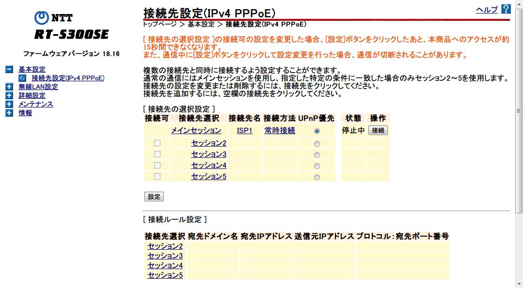 ひかり電話(光IP電話) ひかり電話ルータ RT-S300SE(単体型) 設定、ログイン後のメニュー画面