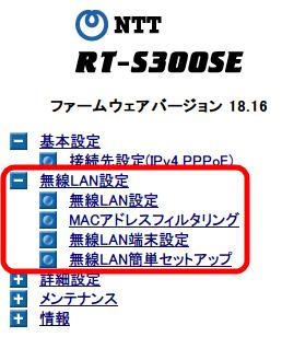 ひかり電話(光IP電話) ひかり電話ルータ RT-S300SE(単体型) 設定、無線LAN設定メニュー一覧の内容
