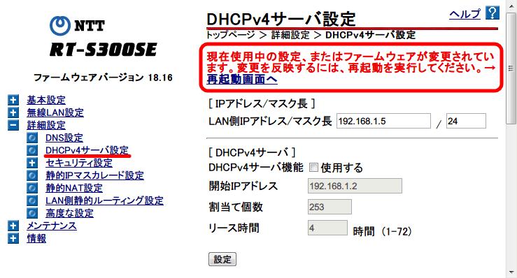 ひかり電話(光IP電話) ひかり電話ルータ RT-S300SE(単体型) 設定、IP アドレスと DHCP サーバ機能設定変更後、再起動を促すメッセージが表示されるのでメッセージ内の 「再起動画面へ」をクリック