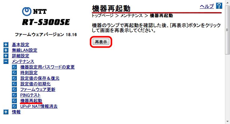 ひかり電話(光IP電話) ひかり電話ルータ RT-S300SE(単体型) 設定、ルーターの再起動後しばらくしてから「再表示」ボタンをクリック