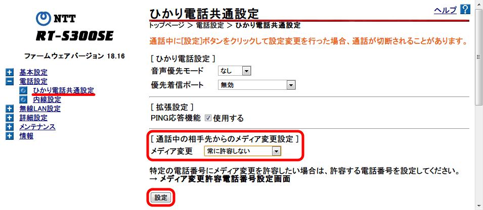 ひかり電話(光IP電話) ひかり電話ルータ RT-S300SE(単体型) 設定、電話設定 → ひかり電話共通設定「通話中の相手先からのメディア変更設定」を「常に許容しない」にして「設定」ボタンをクリック