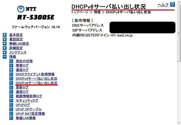 ひかり電話(光IP電話) ひかり電話ルータ RT-S300SE(単体型) 設定、情報 → DHCPv6サーバ払い出し状況画面 ひかり電話開通後、DNS サーバーアドレスと SIP サーバーアドレスに IPv6 アドレスが表示される