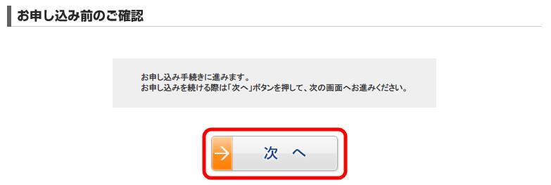 ひかり電話(光IP電話)申し込み、お申込み前のご確認画面で「次へ」をクリック