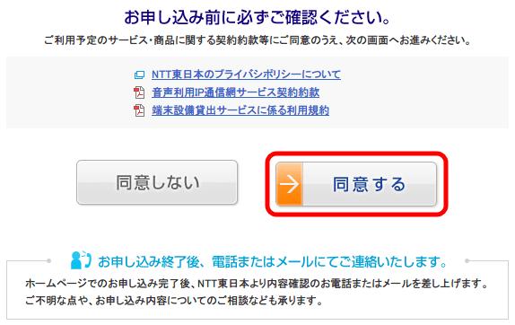 ひかり電話(光IP電話)申し込み、契約約款等確認後、「同意する」をクリック