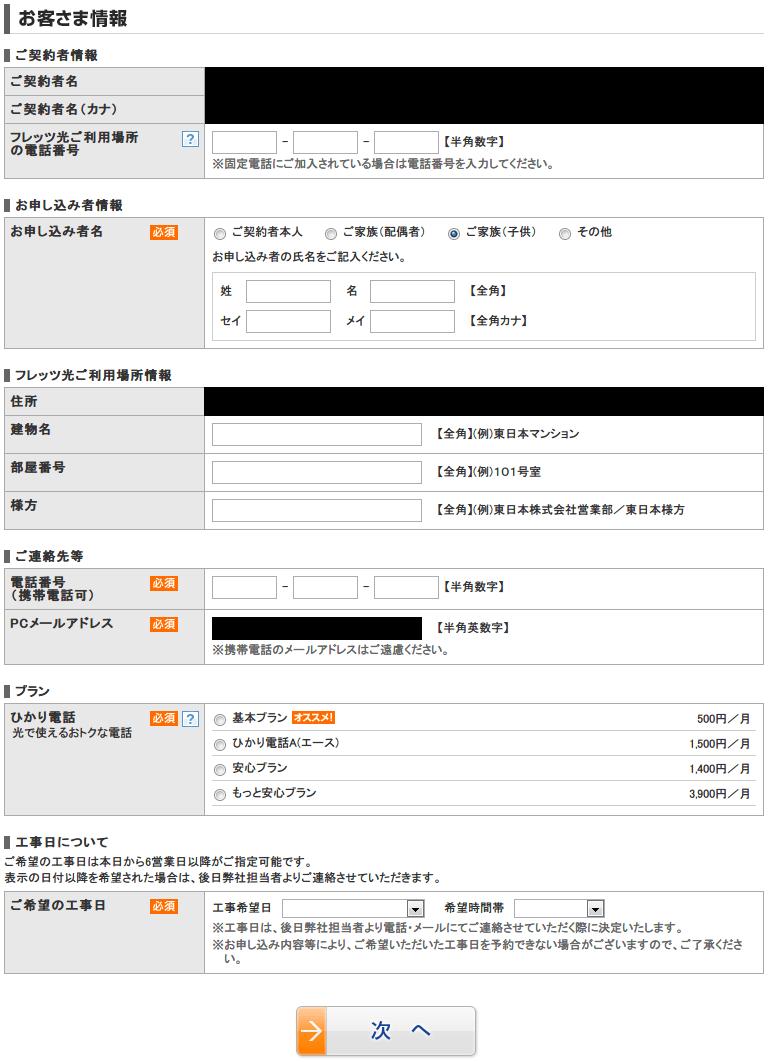 ひかり電話(光IP電話)申し込み、お客様情報画面で必要な情報を入力して「次へ」をクリック