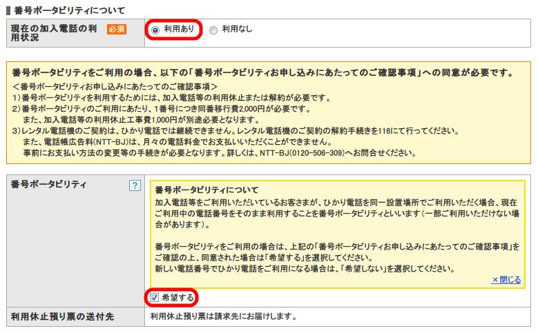 ひかり電話(光IP電話)申し込み、番号ポータビリティ申し込み