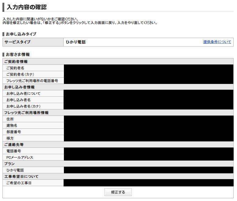 ひかり電話(光IP電話)申し込み、入力内容確認画面(お申し込みタイプ、お客様情報)
