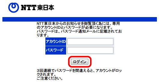 ひかり電話(光IP電話)申し込み、NTT東日本からご確認のお願い(URL通知)メールと(パスワード通知)メールから、メール記載のURLにアクセスして同じくメール記載のアカウントIDとパスワードを入力して「ログイン」ボタンをクリック