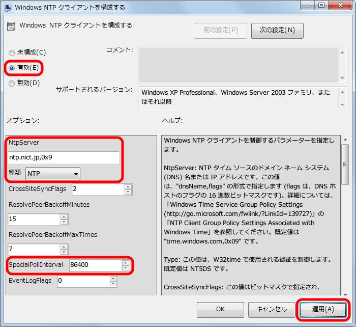 グループポリシーで NTP サーバーとの時刻同期をする設定 : 「Windows NTP クライアントを構成する」 画面を開き 「有効(E)」 を選択。オプションの 「NtpServer」 で同期したい NTP サーバーを入力して、「種類」 を 「NTP」 にする。「SpecialPollInterval」 に取得間隔を指定(単位は秒数)。設定後、「適用(A)」 ボタンをクリック。