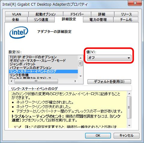 Intel Gigabit CT Desktop Adapter のプロパティ画面の詳細設定タブ → 「リンク・ステート・イベントのログ」 を 「オフ」 にする