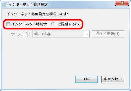 グループポリシーで NTP サーバーとの時刻同期をする設定 : 「インターネット時刻設定」 画面 → 「インターネット時刻サーバーと同期する(S)」 のチェックマークを外し 「OK」 ボタンをクリック