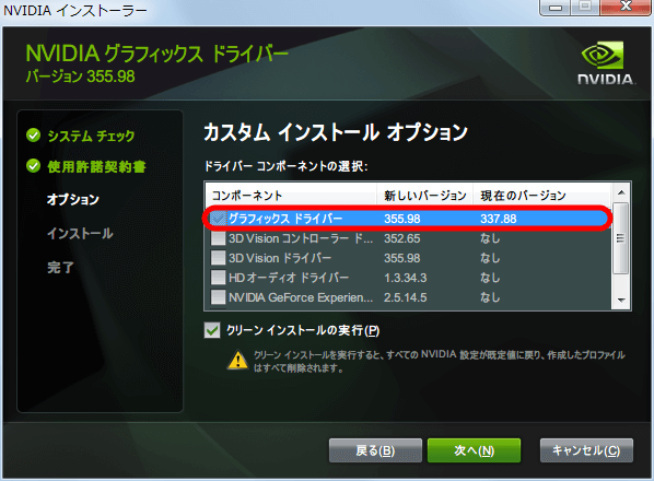 NVIDIA Graphics Driver 355.98 WHQL インストール、カスタムインストールオプション - グラフィックスドライバー 337.88 → 355.98