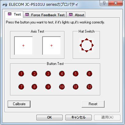 PS プレイステーションコントローラー PlayStation Controller SCPH-1080 メンテナンス後、USB ゲームパッドコンバータ JC-PS101USV を使って動作確認テスト、プロパティ → Test タブで各種ボタンの動作を確認
