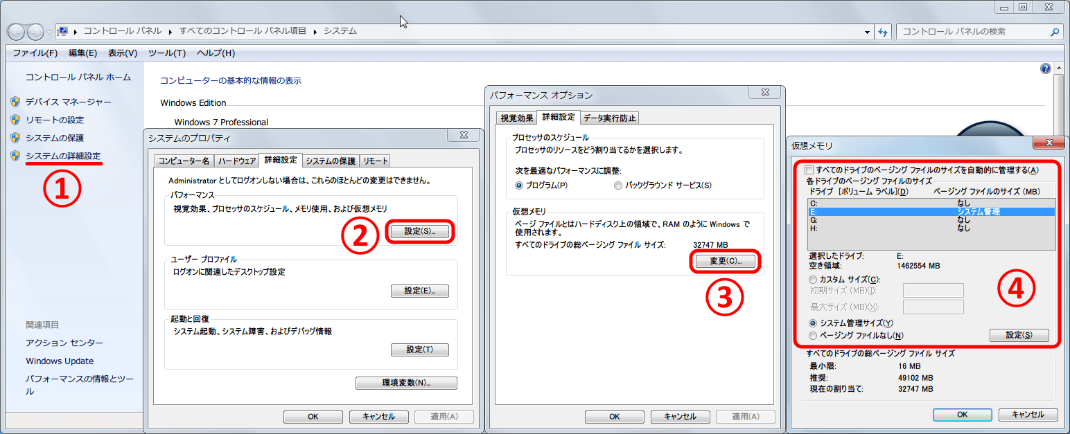 イベントビューア クラッシュ ダンプを初期化できませんでした。 対処方法 その2 コントロールパネル → すべてのコントロール パネル項目 → システム → システムの詳細設定(1) → システムのプロパティ画面 詳細設定タブ パフォーマンスの設定ボタンをクリック → パフォーマンス オプション画面 仮想メモリの変更ボタンをクリック → ページングファイルを設定する