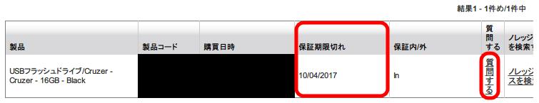 SanDisk サポート マイサンディスク画面の製品登録リストにも 「保証期限切れ」 が 2年間となっていたため、その右にある 「質問する」 をクリックして、サポートに保証期間について問い合わせをしてみることにした