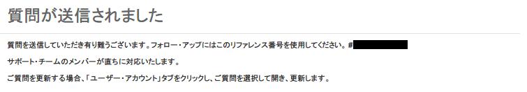 SanDisk サポート マイサンディスク画面 保証期間について問い合わせ内容を入力送信後の 「質問が送信されました」 画面に切り替わりサポートからの返答があるまで待つ