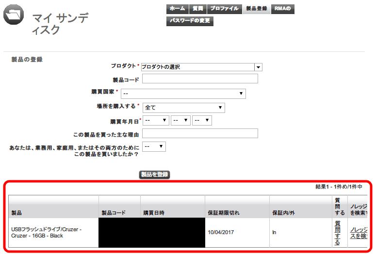 SanDisk サポート マイサンディスク画面にて製品登録後、画面下部リストに登録した製品情報が表示