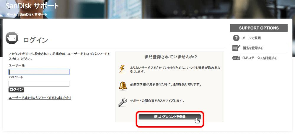 SanDisk サポート ログイン画面で 「新しいアカウントを登録」 ボタンをクリック