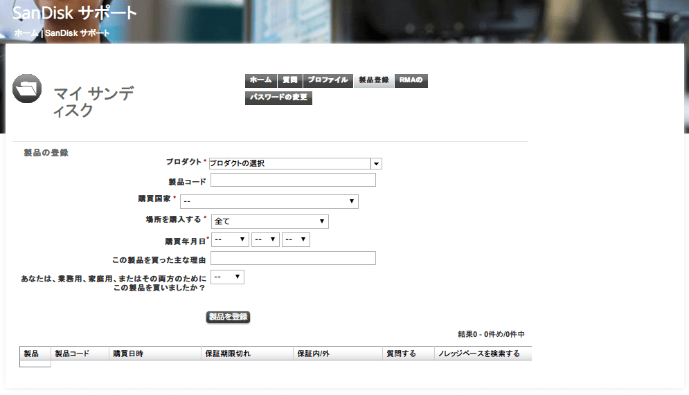SanDisk サポート マイサンディスク画面に切り替わり登録完了、特にアカウント登録完了を知らせるメールなどはなし