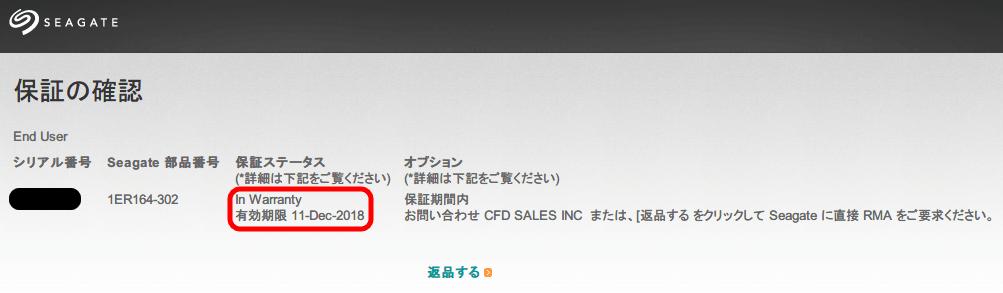 Amazon.co.jp 限定 Seagate HDD Barracuda 7200シリーズ 2TB メーカー保証 2年+1年 延長保証付き ST2000DM001/EWN (FFP) 2015年10月購入 保証期間チェック、保証期間内(In Warranty)3年保証