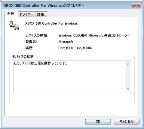 デバイスマネージャー → XBOX 360 Controller For Windows のプロパティ - 「全般」タブ