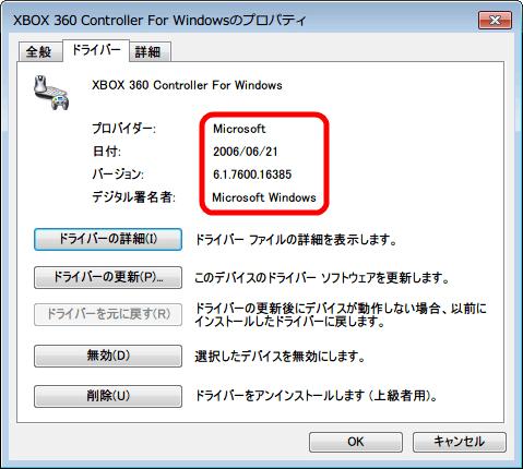 デバイスマネージャー → XBOX 360 Controller For Windows のプロパティ - 「ドライバー」タブ