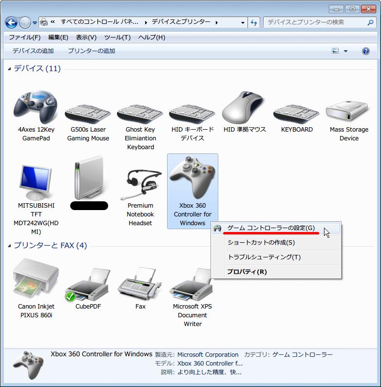 コントロールパネル → デバイスとプリンター  → 「Xbox 360 Controller for Windows」 を右クリックから 「ゲームコントローラーの設定」 をクリック