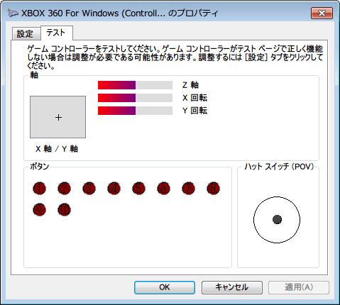 コントロールパネル → デバイスとプリンター  → 「Xbox 360 Controller for Windows」 を右クリックから 「ゲームコントローラーの設定」 をクリック → ゲームコントローラーリスト画面 → XBOX 360 For Windows (Controller) を選択した状態で 「プロパティ」 ボタンをクリック → 「テスト」タブ