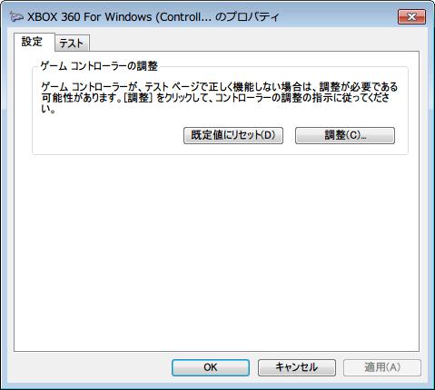 コントロールパネル → デバイスとプリンター  → 「Xbox 360 Controller for Windows」 を右クリックから 「ゲームコントローラーの設定」 をクリック → ゲームコントローラーリスト画面 → XBOX 360 For Windows (Controller) を選択した状態で 「プロパティ」 ボタンをクリック → 「設定」タブ 「規定値にリセット」 ボタン(キャリブレーション)