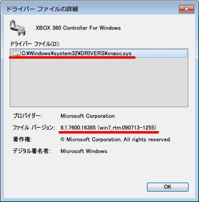 デバイスマネージャー → XBOX 360 Controller For Windows のプロパティ - 「ドライバー」タブ → 「ドライバーの詳細」ボタンをクリック → 「ドライバー ファイルの詳細」画面