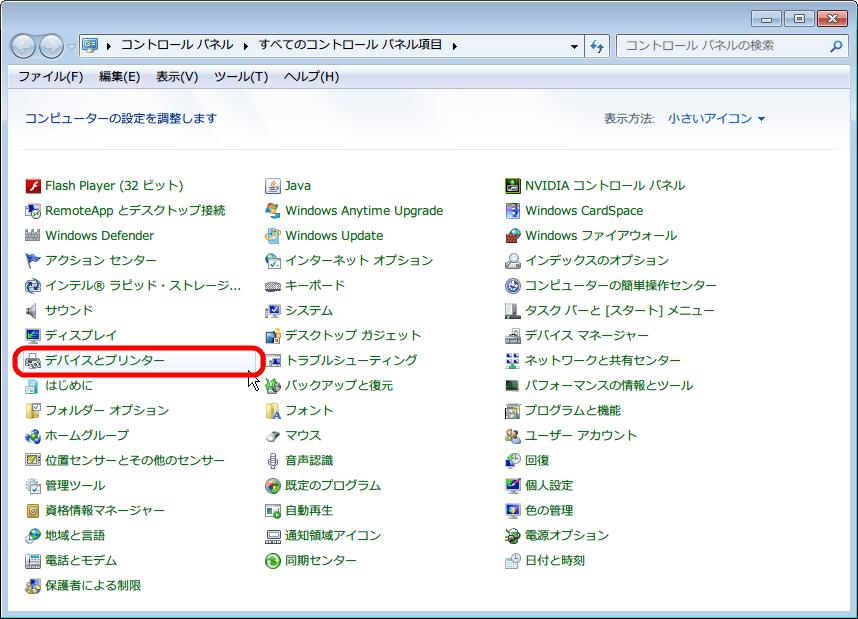 コントロールパネル → 「デバイスとプリンター」 をクリック