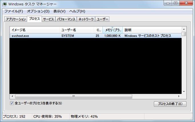 Windows タスクマネージャー、svchost.exe CPU 使用率 25%とメモリリーク