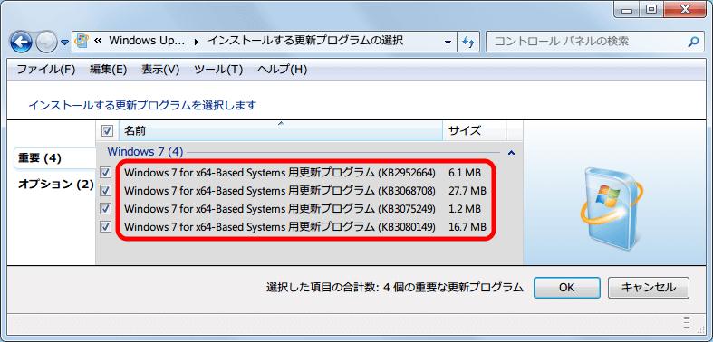 Windows 7 Professional 64bit Windows Update で 2015年7月~9月分 まで順番に更新プログラムを適用後、GitHub で公開されていたテレメトリ(Microsoft へ PC 内の情報を送信する仕組み)削除スクリプトを実行。その後再び Windows Update にて表示された更新プログラム、KB2952664、KB3068708、KB3075249、KB3080149 を非表示に設定