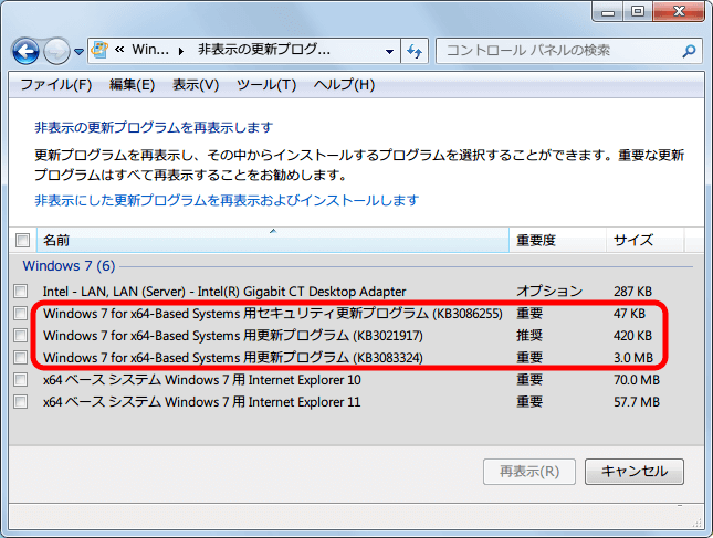 Windows 7 Professional 64bit Windows Update で非表示にしている更新プログラム、KB3021917、KB3086255、KB3083324