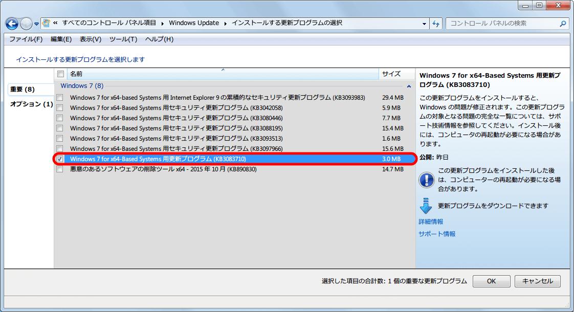 2015年10月14日配信 Windows Update に再び表示された KB3083710(前回はオプション、今回は推奨扱い)、再度非表示に設定、他 2015年10月14日配信の Windows Update については今まで通り保留