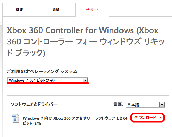 Microsoft - Hardware Xbox 360 Controller for Windows サポート ドライバーダウンロード