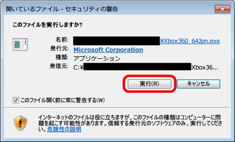 Xbox 360 コントローラードライバーファイル Xbox360_64Jpn.exe 実行。開いているファイル - セキュリティの警告画面で 「実行」ボタンをクリック
