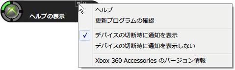 XboxStat.exe 常駐プログラム画面「メニューの表示」 をクリックするとコンテキストメニューが表示