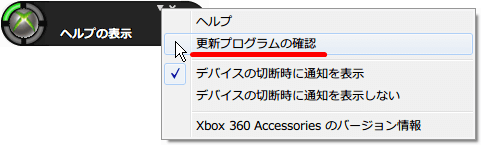 XboxStat.exe 常駐プログラム画面「メニューの表示」 をクリック、コンテキストメニューから 「更新プログラムの確認」 をクリック